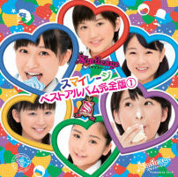 S/mileage Best Album Kanzenban ① Regular Edition HKCN-50236