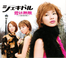 Ai wa Muteki ~Hatachi no Yoru no Chikai~ Regular Edition EPCE-5134
