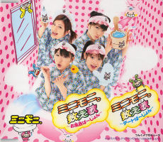 Minimoni Kazoe Uta ~Ofuro Version~ / Minimoni Kazoe Uta ~Date Version~ Regular Edition EPCE-5214