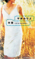 Sotsugyou ~TOP OF THE WORLD~ Regular Edition WPDV-7126