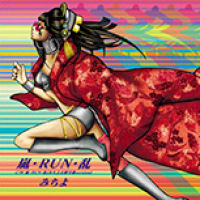 Ran・RUN・Ran Regular Edition SHMS-001