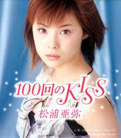 100kai no KISS Regular Edition EPCE-5128