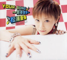 YOUR SONG ~Seishun Sensei~ Limited Edition A EPCE-5292