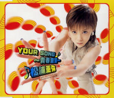 YOUR SONG ~Seishun Sensei~ Regular Edition EPCE-5293