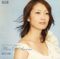 Plein d'Amour ~Ai ga Ippai~ Regular Edition EPCE-2031