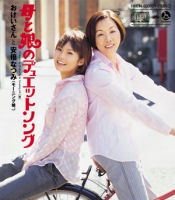 Haha to Musume no Duet Song Regular Edition HKCN-50010