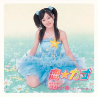 Koi☆Kana Limited Edition A EPCE-5413