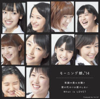 Egao no Kimi wa Taiyou sa / Kimi no Kawari wa Iyashinai / What is LOVE? Limited Edition A EPCE-7016