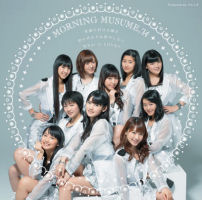 Egao no Kimi wa Taiyou sa / Kimi no Kawari wa Iyashinai / What is LOVE? Limited Edition C EPCE-7020