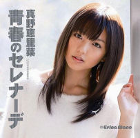 Seishun no Serenade Limited Edition A HKCN-50154