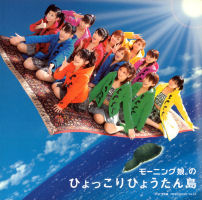Morning Musume no Hyokkori Hyoutanjima Regular Edition EPCE-5198