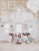 Kanjuku Berryz Koubou The Final Completion Box Limited Edition A PKCP-5278