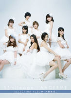 "S/mileage / ANGERME SELECTION ALBUM ""Taiki Bansei"" Limited Edition B HKCN-50459"
