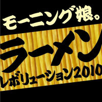 Ramen Revolution 2010 Long Type Regular Edition