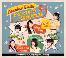Dou Datte Ii no / Namida no Request Regular Edition EPCE-7247